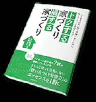 gift-book-toku